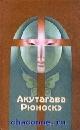 Акутагава. Избранные произведения